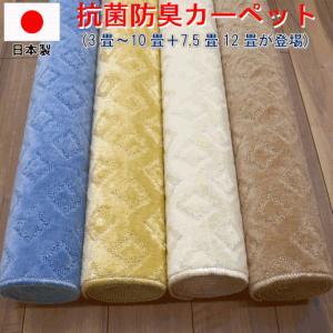 カーペット 4.5畳 ラグ 絨毯 じゅうたん 日本製 防臭 抗菌 キトサン練り込み 丸巻き 【パソル】 江戸間4.5畳 261×261cm