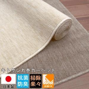 カーペット 8畳  絨毯 じゅうたん 安い 激安 江戸間8帖カーペット キトサン2
