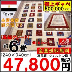 ギャッベ カーペット 6畳 ラグ ギャベ 絨毯 エジプト おしゃれ ウィルトン織 じゅうたん 送料無料 【LAPAZ】 約6畳 240x340cm|tairyo