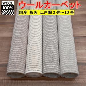 カーペット 6畳 ウール 絨毯 じゅうたん 安い 激安 最安値 江戸間6帖ウールカーペット ウェリントン
