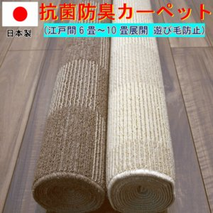 カーペット 8畳 絨毯 じゅうたん 安い ブラウン 茶 アイボリー 白 アウトレット 江戸間8畳カーペット ループプラン