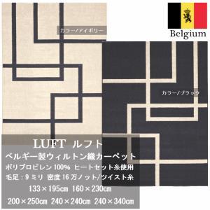 ラグ 160×230 3畳 ラグマット じゅうたん 絨毯 白 黒 ベルギー アイボリー ブラック モ...