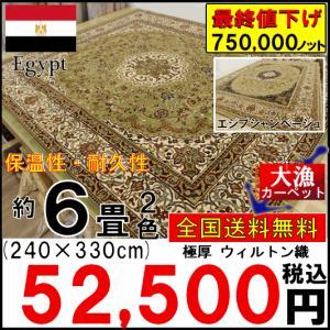 絨毯 6畳 ラグ カーペット じゅうたん 75万ノット 長方形 約6畳 240x330cm マジェスティ|tairyo
