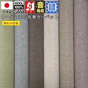 カーペット 8畳 ウール 絨毯 じゅうたん 安い 激安 江戸間8帖カーペット ニューポート