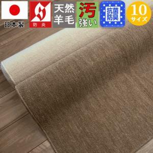 カーペット 8畳 ウール混 国産  無地 じゅうたん 絨毯 ...
