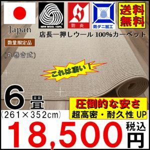 ウールカーペット 6畳 ラグ 絨毯 じゅうたん 日本製 防炎 防ダニ アウトレット 丸巻き 【高級 W-100】 江戸間 6畳 261×352cm tairyo