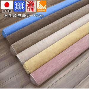 カーペット 6畳 ラグ 絨毯 じゅうたん 日本製  抗菌 消臭 丸巻き 無地 シンプル 送料無料 【プレイン】 江戸間 6畳 261×352cm tairyo
