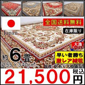 日本製 6畳 カーペット 絨毯 クラシック アンティーク 激安  グレース&モナーク 約6畳 255×340cm[少々難ありアウトレット品]|tairyo