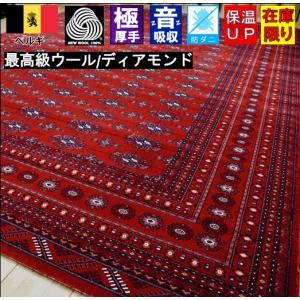 絨毯 ラグ 6畳 カーペット アウトレット じゅうたん 厚手 約6畳絨毯 240×340cm 廃盤/レオ|tairyo