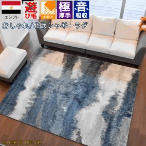 カーペット 3畳 ラグ 絨毯 じゅうたん ラグマット ベルギー製 ウィルトン織 おしゃれ 廃盤SHIRAZ 3210 約3畳 200×250cm