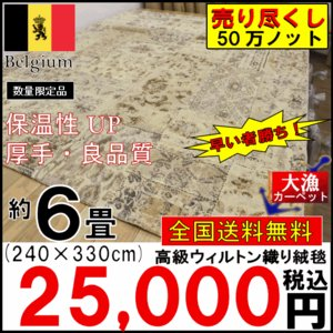 絨毯 6畳 カーペット ラグ じゅうたん おしゃれ 長方形 厚手 激安 約6畳絨毯 240x330cm 廃盤レスティ|tairyo