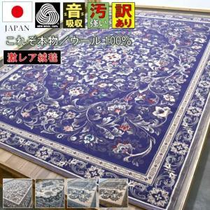 カーペット 6畳  絨毯 ウール じゅうたん 厚手 アウトレット 高級 約6畳ウール絨毯 240×330cm ロゾフィア|tairyo