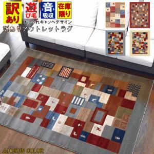 カーペット 1.5畳 ラグ エジプト製 絨毯 じゅうたん ウィルトン織 丸巻き 厚手 【特価 シャリマー】 約1.5畳 120×170cm