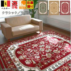 カーペット 6畳 ラグ ベルギー製 絨毯 じゅうたん ウィルトン織 丸巻き 厚手 送料無料 【SHIRAZ4-1897】 約6畳 240×330cm|tairyo
