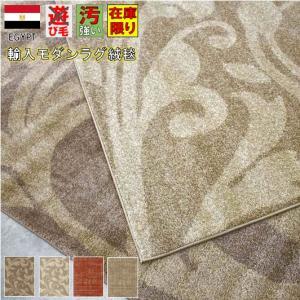 カーペット 3畳 ラグ ベルギー製 絨毯 じゅうたん ウィルトン織 丸巻き 【SHIRAZ 1421】 約3畳 200×250cm