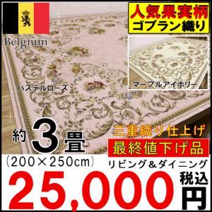 絨毯 ラグ 3畳 カーペット ベルギーラグ ゴブラン織り 安...