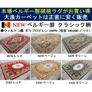 カーペットラグ 3畳 4畳 絨毯 じゅうたん ラグ ベルギーラグ 激安カーペット 長3畳 約4畳カーペット 200x290cm SHIRAZ|tairyo|02