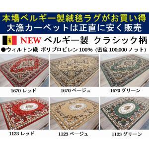 カーペットラグ 4.5畳 絨毯 じゅうたん ラグ ベルギーラグ 激安カーペット 約4.5畳カーペット 240x240cm SHIRAZ|tairyo|02