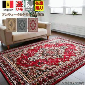 カーペットラグ 6畳 絨毯 じゅうたん ラグ ベルギーラグ 激安カーペット 約6畳カーペット 240x330cm SHIRAZ|tairyo