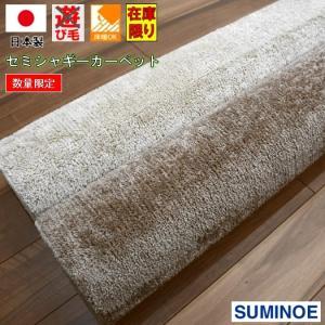 スミノエ カーペット 6畳 はっ水 じゅうたん 絨毯 国産 日本製 アウトレット シンプル 廃盤 カ...