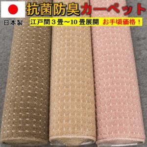 カーペット 6畳 絨毯 じゅうたん 安い 丸巻きカーペット 江戸間6帖 ステッチ