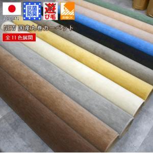 カーペット 7.5畳 絨毯 じゅうたん 日本製 抗菌 防臭 無地 丸巻き 安い 激安 送料無料 【スリート】 江戸間7.5畳 261×440cm
