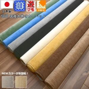 カーペット 8畳 ラグ 絨毯 じゅうたん 日本製 抗菌 防臭 無地 丸巻き 安い 激安 送料無料 【スリート】 江戸間8畳 352×352cmの写真