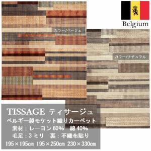 カーペット 6畳 モケットラグ ベルギー製 じゅうたん 高級 約6畳カーペット 230×330cm ティサージュ|tairyo