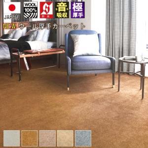 カーペット 4.5畳  ウール 絨毯 じゅうたん 防炎 防音 ウールカーペット 江戸間4.5帖 W-500
