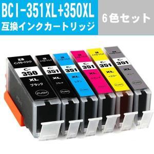 キャノン プリンターインク BCI-351XL+350XL/6MP 6色セット 大容量 Canon ...