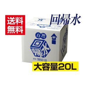 自然回帰水20Lタンク|taisei-online
