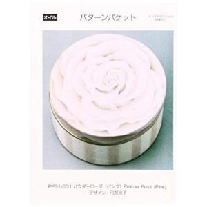 Powder Rose Pink|taisei-sunflower