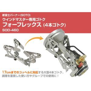 ソト(SOTO) マイクロレギュレーターストーブ ウインドマスター専用4本ゴトク フォーフレックス/...