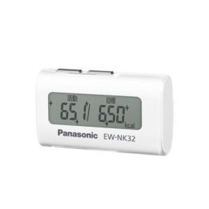パナソニック(Panasonic) 活動量計 デイカロリ ホワイト EW-NK32-W taisei-sunflower