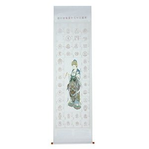 納経軸・掛軸西国三十三ヶ所霊場用 慈母衣観音|taisei-sunflower