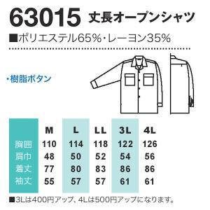 作業着・鳶服・とび 本格派 丈長オープンシャツ 63015(全5色)M~LL 桑和 taiseisenkou 03