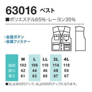 作業着・鳶服・とび 本格派 ベスト 63016(全5色)M~LL 桑和|taiseisenkou|02
