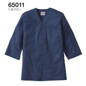 作業着・鳶服・とび ダボシャツ 65011(全3色)M~LL 桑和|taiseisenkou