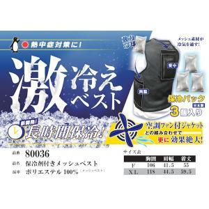 激冷えベスト 保冷剤付きメッシュベスト 80036(全1色)フリーサイズ 桑和