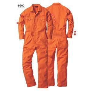 作業着・作業服・つなぎ服 続服 9300(全10色)SS~LL  桑和|taiseisenkou