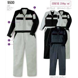 作業着・作業服・つなぎ服 ツナギ 続服 9500(全3色)S~LL  桑和 綿ポリ混合商品|taiseisenkou