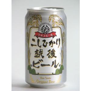 クラフトビール エチゴビール こしひかり越後ビール 350ml缶 24本入 新潟県 地ビール taiseiya