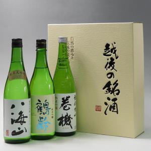 プレゼント ギフト 日本酒 八海山・鶴齢・高千代 巻機720ml×3本セット|taiseiya
