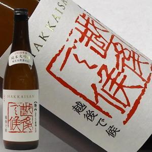 日本酒の原点を甦らせた品格と味わいをご堪能ください。  年一回、12月だけの限定販売。通常品とは全く...