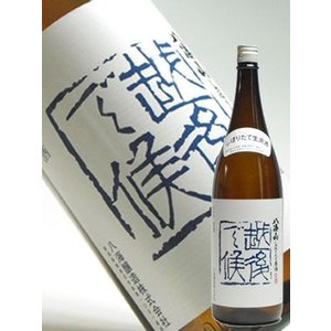 日本酒 八海山 しぼりたて原酒 越後で候 青越後 720ml 八海醸造 新潟県 南魚沼市 taiseiya