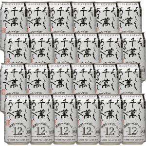 「本格米焼酎 よろしく千萬あるべし」に果汁や炭酸を加えた焼酎ハイボールです。  ゆず果汁、レモン果汁...