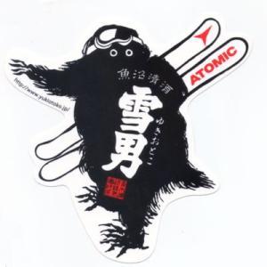 鶴齢 雪男のステッカー(雪男×ATOMIC)|taiseiya