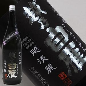 日本酒 越乃白雁 純米吟醸 越淡麗 無濾過生原酒 1800ml こしのはくがん 中川酒造 新潟県