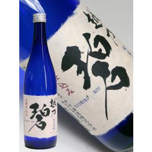 日本酒 越乃白雁 碧 山廃仕込み 720ml 中川酒造 新潟県 長期貯蔵