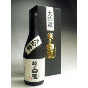 日本酒 越乃白雁 大吟醸 720ml こしのはくがん 中川酒造 新潟県 長岡市